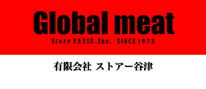 業務用の食肉・精肉 | ストアー谷津 -Global meat-
