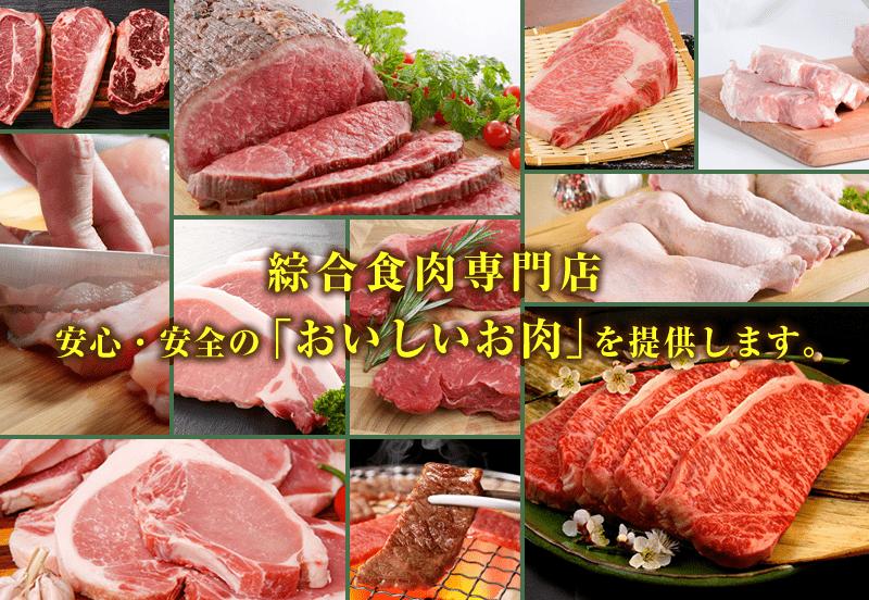 綜合食肉専門店 安心・安全の「おいしいお肉」を提供します。